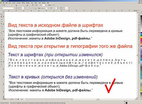 перевести шрифт в кривые