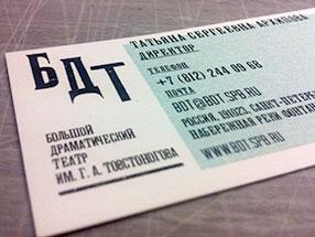 визитки на дизанерском картоне