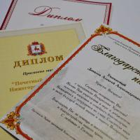 Печать грамот, дипломов и сертификатов, благодарственных писем
