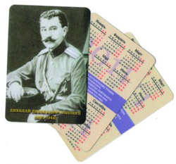 карманный календарик печать