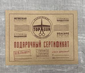 сертификат на крафт-бумаге